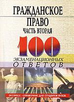 Гражданское право ч.2 100 экз. ответов