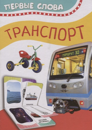 Котятова Н. Транспорт окланд н изучаем транспорт