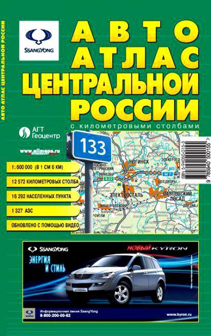 Книга Авто Атлас Центр. России с километр. столбами