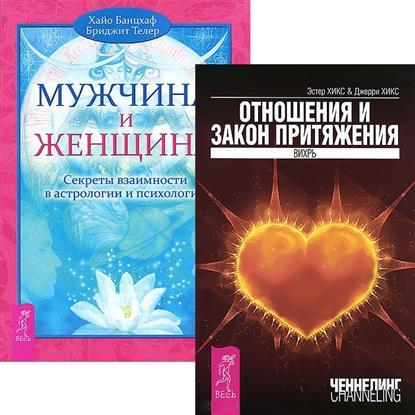 Отношения и Закон Притяжения. Мужчина и Женщина (комплект из 2 книг)