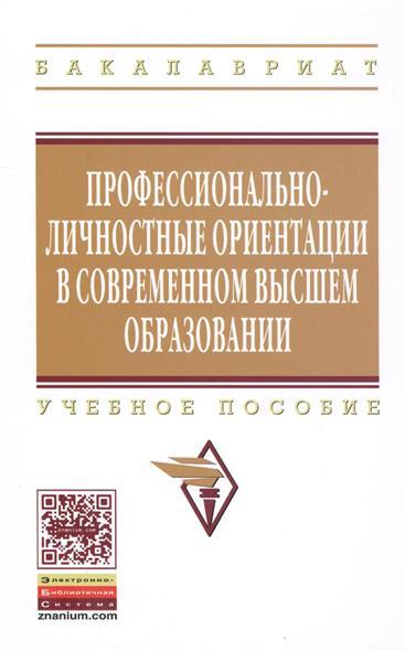 Профессионально-личностные ориентации в современном высшем образовании. Учебное пособие