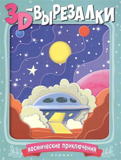 Фоминичев А. (ред.) Космические приключения ISBN: 9785222265567 фоминичев а ред космические приключения