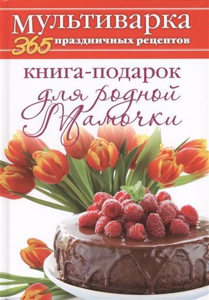 Гаврилова А. Книга-подарок для родной мамочки иоланта гаврилова счастье