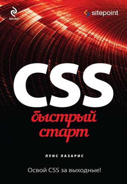 Лазарис Л. CSS. Быстрый старт