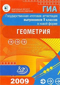 ГИА 9 кл Геометрия 2009