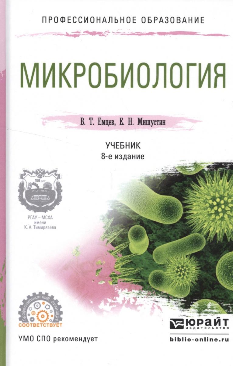 Емцев В., Мишустин Е. Микробиология. Учебник для СПО евгений николаевич мишустин общая микробиология учебник для спо