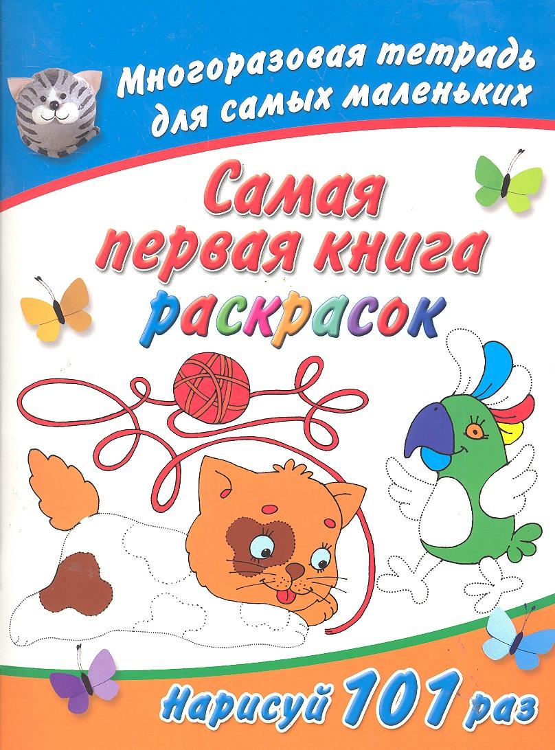 Дмитриева В. Самая первая книга раскрасок ISBN: 9785271366161 цена