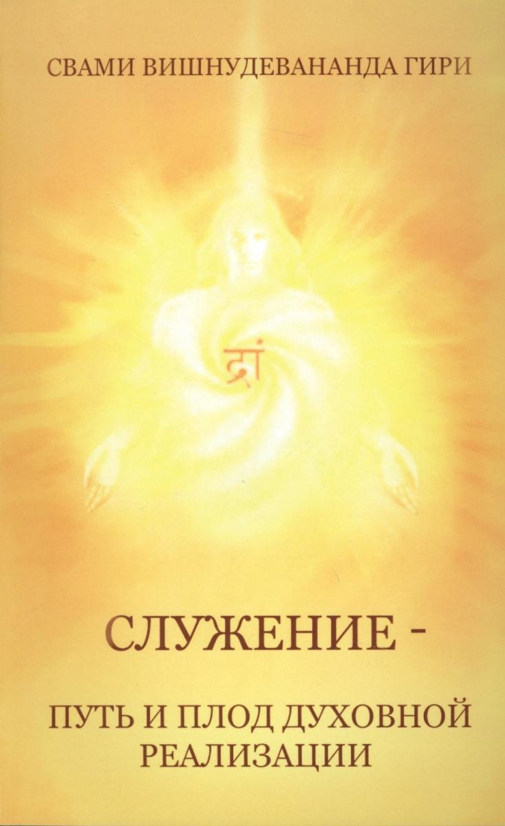 Свами Вишнудевананда Гири Служение - путь и плод духовной реализации свами вишнудевананда гири сост книга о великом сиддха йогине свами брахмананда шри шива прабхакара