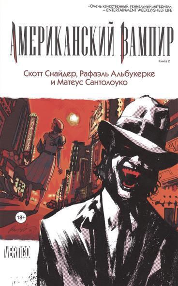 Американский вампир. Книга 2: Графический роман