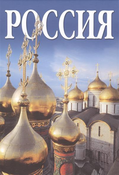 Альбом Россия