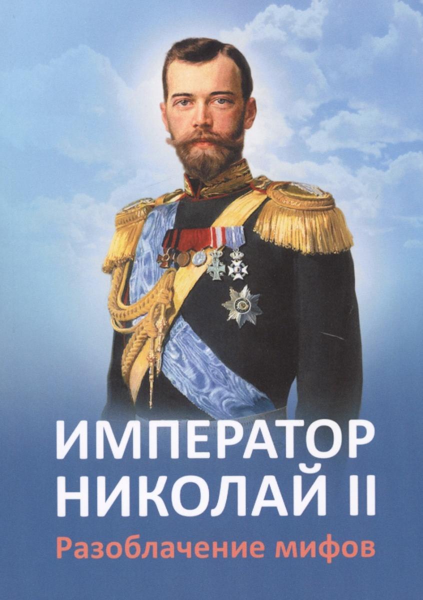Император Николай II. Разоблачение мифов
