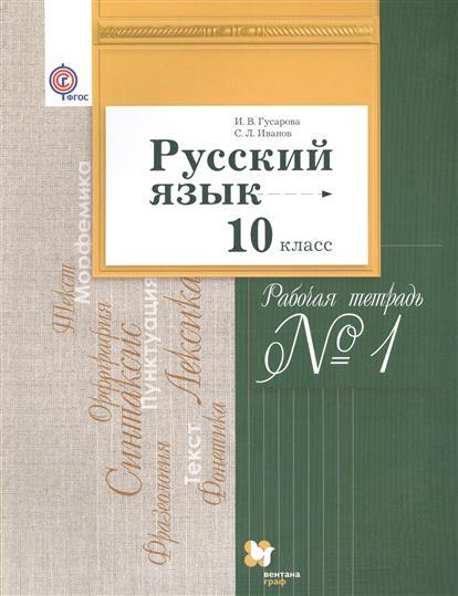 Русский язык. 10 класс. Базовый и углубленный уровни. Рабочая тетрадь №1 (ФГОС)