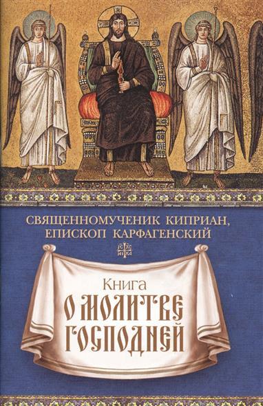 священномученик Киприан Карфагенский Книга о молитве Господней сборка карфагенский корабль