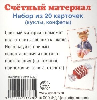 Счетный материал. Набор из 20 карточек (куклы, конфеты)