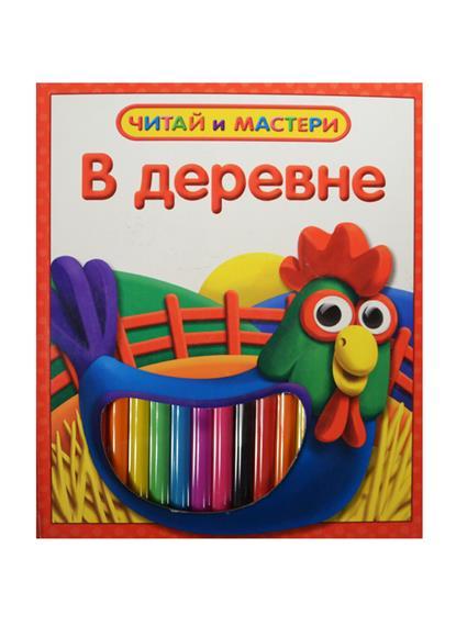 Токарева Е. (пер.) В деревне ISBN: 9785953920872 токарева е бемби