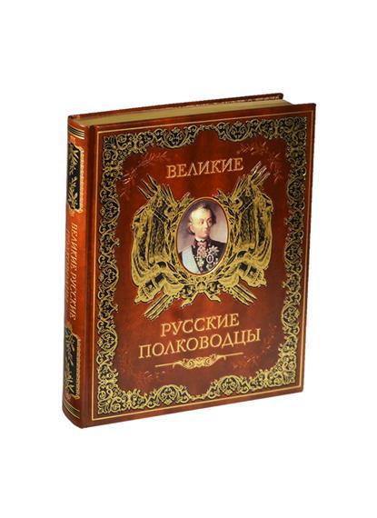 Бутромеев В., Бутромеев В. (ред.) Великие русские полководцы книги эксмо русские полководцы