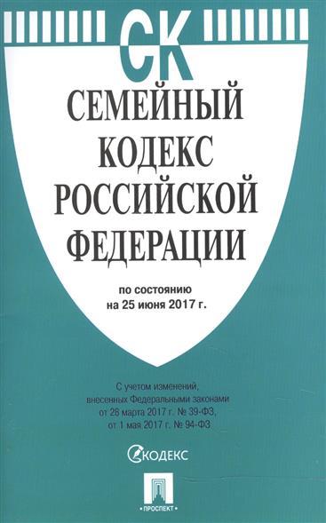 Семейный кодекс Российской Федерации по состоянию на 25 июня 2017 г.