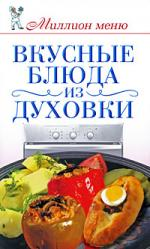 Бойко Е. Вкусные блюда из духовки бойко е вкусные салаты для праздничного стола