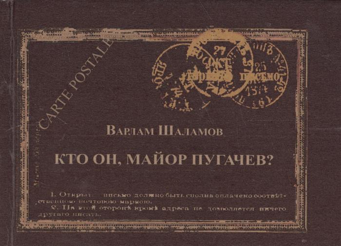 Шаламов В. Кто он, майор Пугачев? литой диск yamato hoshi y7218 7x17 5x114 3 et47 66 1 mgmfp