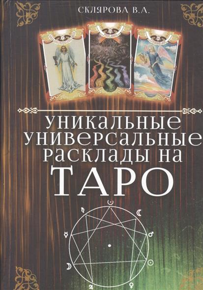 Уникальные универсальные расклады на Таро