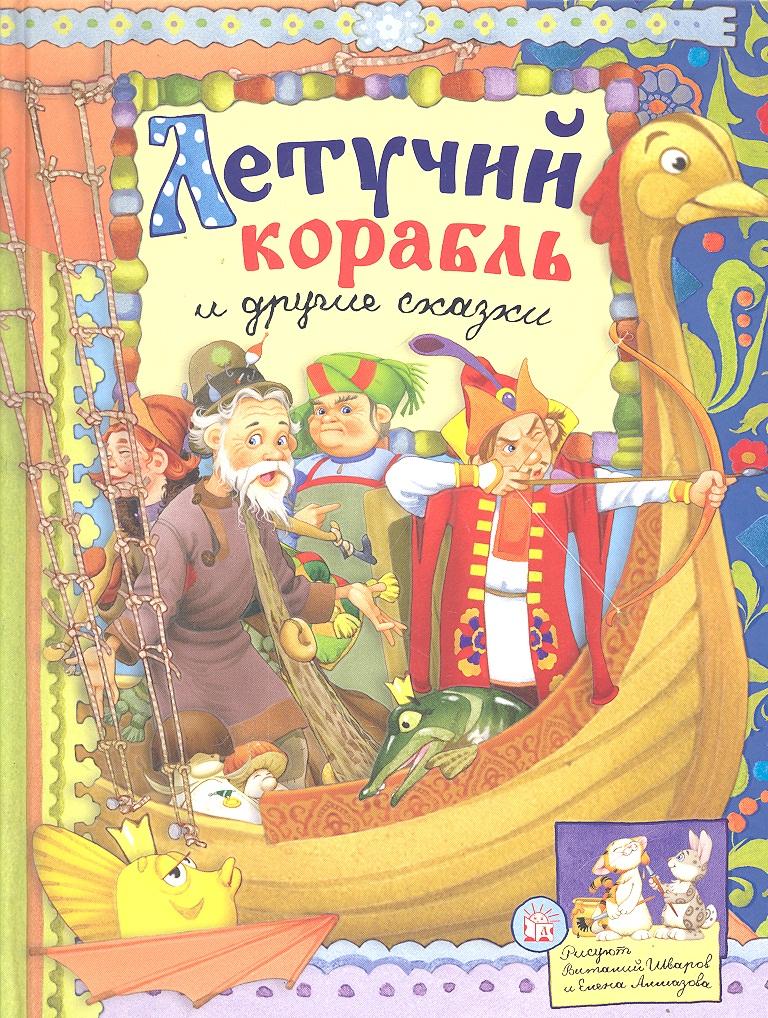 Даль В., Уланова Л. Летучий корабль и другие сказки даль в сказки