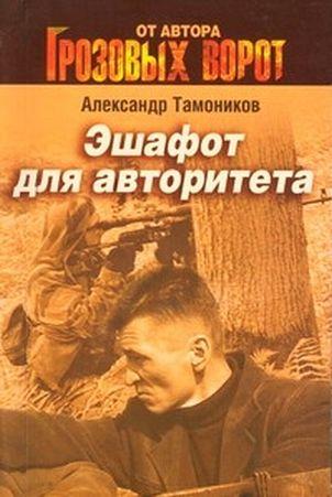 Тамоников А. Эшафот для авторитета тамоников а холодный свет луны