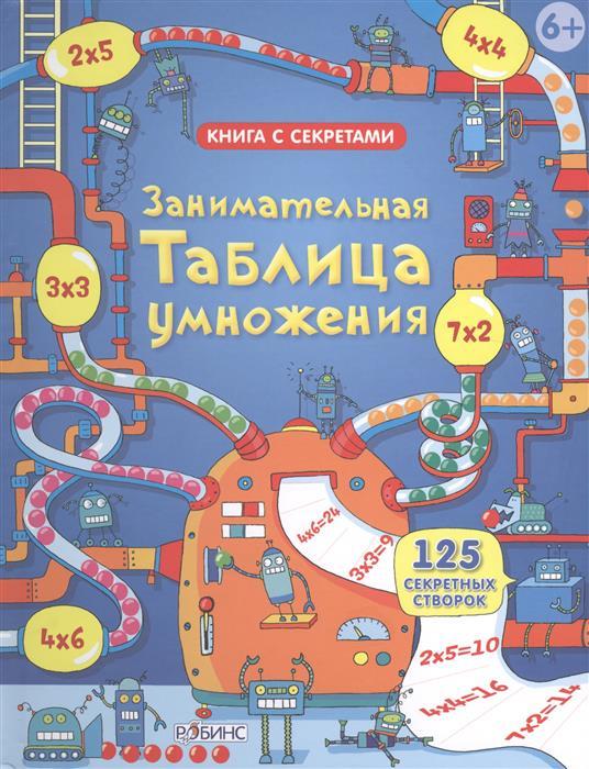 Диккинс Р. Занимательная таблица умножения. 125 секретных створок