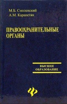 Правоохранительные органы Смоленский