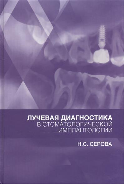 купить Серова Н. Лучевая диагностика в стоматологической имплантологии по цене 2228 рублей