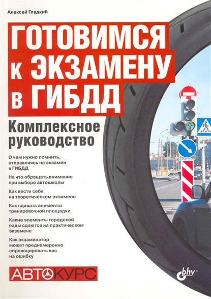 Готовимся к экзамену в ГИБДД Компл. руков.