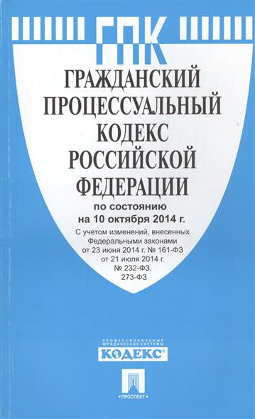 Гражданский процессуальный кодекс Российской Федерации. По состоянию на 10 октября 2014 г.
