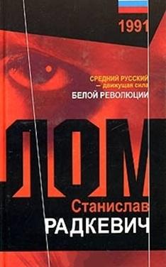 Радкевич С. Лом