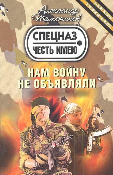 Тамоников А. Нам войну не объявляли нам американцы объявляли санкции