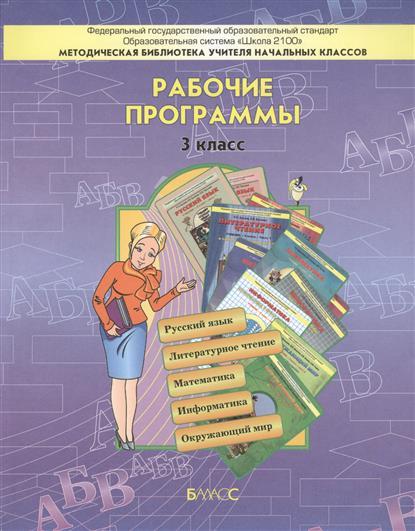Рабочие программы. 3 класс. Русский язык. Литературное чтение. Математика. Математика и информатика. Окружающий мир. Пособие для учителей