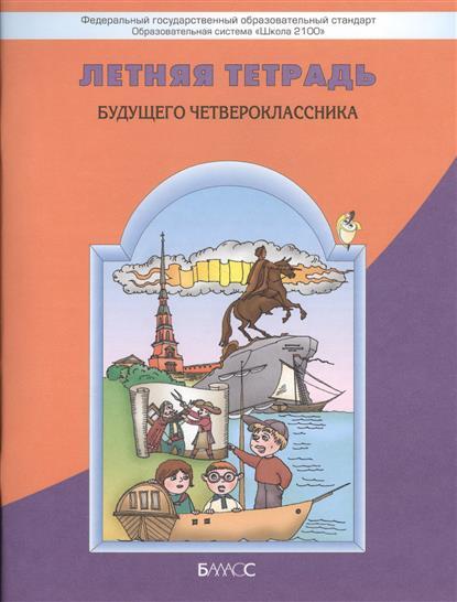 Летняя тетрадь будущего четвероклассника
