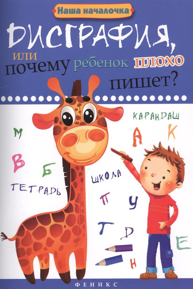 Воронина Т.: Дисграфия, или Почему ребенок плохо пишет? Формируем навыки письма