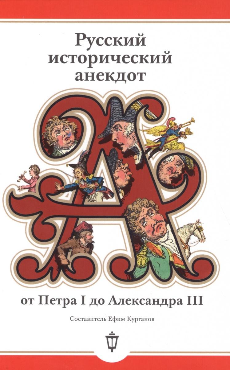 Русский исторический анекдот от Петра I до Александра III