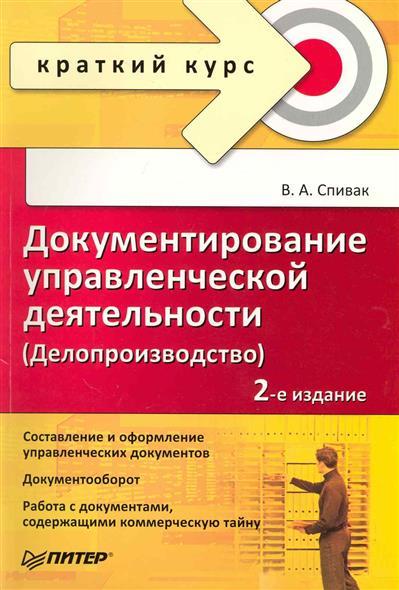 Спивак В.: Документирование управленческой деятельности