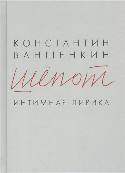 Ваншенкин К. Шепот. Интимная лирика
