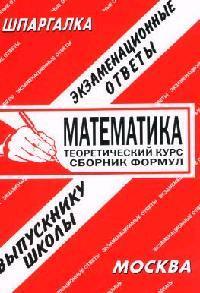 Шпаргалка Математика. Теоретич. курс. Сборник формул
