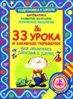 33 урока и забав. переменки для мал. умников и умниц
