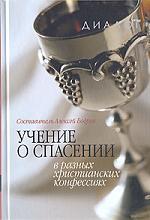 Бодров А. Учение о спасении в разных христианских конфессиях