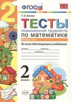 Тесты повышенной трудности по математике. 2 класс. Вторая часть. Ко всем действующим учебникам