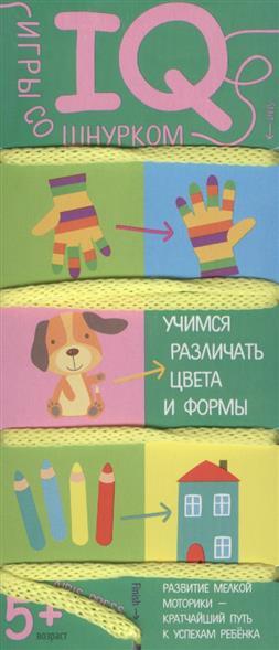 Игры со шнурком. Учимся различать цвета и формы. IQ игры для детей от 5 лет корнеева о учимся различать цвета