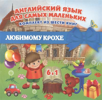 Английский язык для самых маленьких. Комплект из 6 книг. Курс занятий с малышами от 1 года