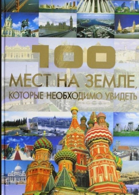 Шереметьева Т. (сост.) 100 мест на земле которые необходимо увидеть ISBN: 9785170340187 юрий андрушкевич 100 мест которые должен увидеть каждый