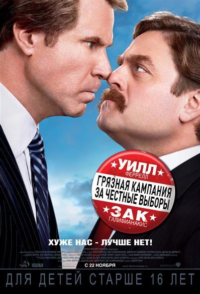 Грязная кампания за честные выборы (DVD) (амарей) (С-Поставка)