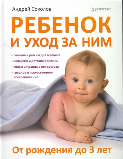 Книг уход за ребенком