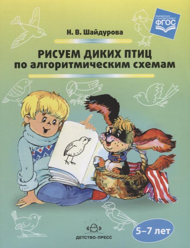 Шайдурова Н. Рисуем диких птиц по алгоритмическим схемам (5-7 лет) ISBN: 9785906937858 доска разделочная nadoba krasava 36 18 см
