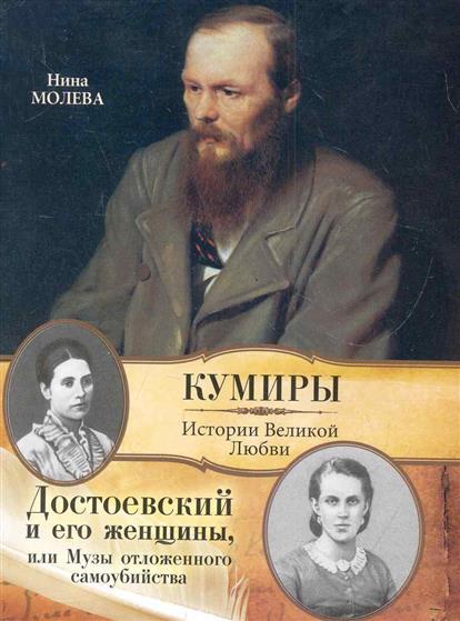 Достоевский и его женщины или Музы отложенного самоубийства